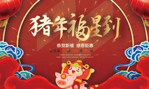 猪年福星到商场促销海报PSD源文件