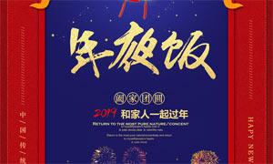 酒店年夜饭宣传海报设计PSD模板