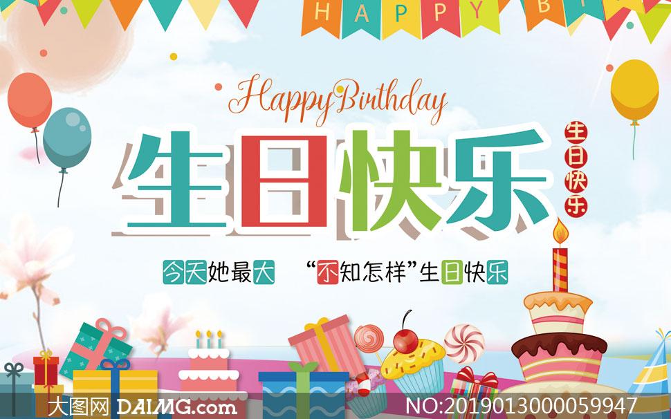 生日宴会宣传海报设计PSD源文件