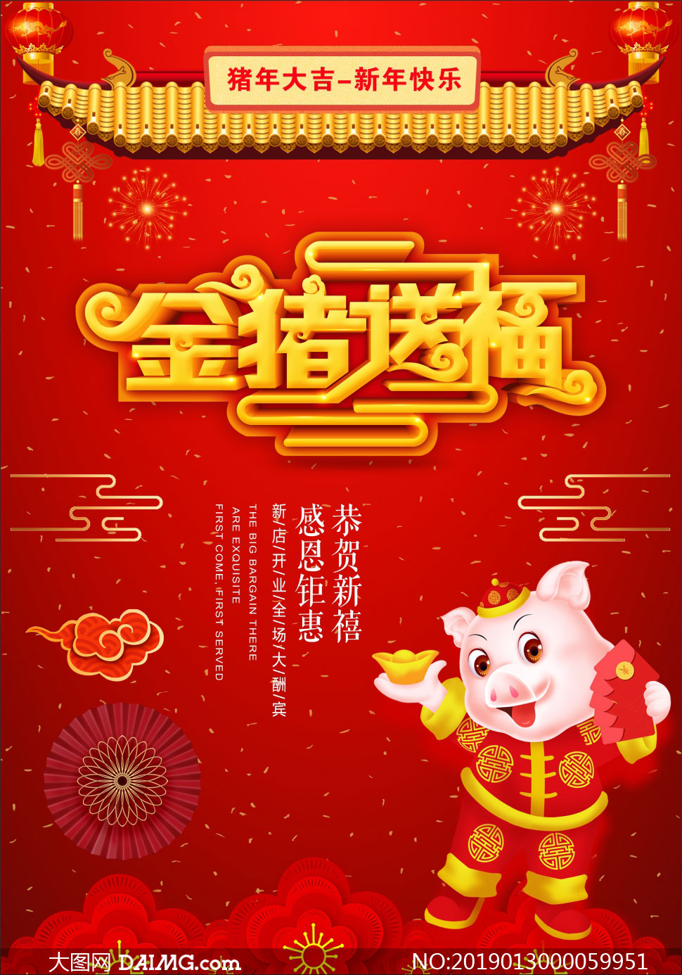 2019猪年送福海报设计矢量素材