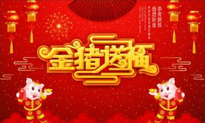 2019金猪送福活动海报设计矢量素材