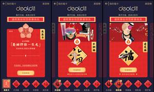 新春创意五福卡设计模板PSD素材