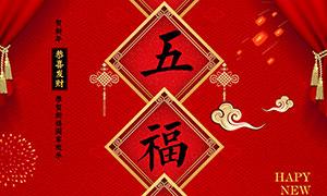 新春集五福活动海报设计PSD源文件