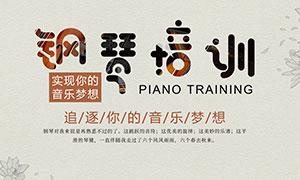 钢琴培训宣传海报设计PSD源文件