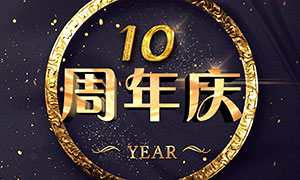 商场10周年庆活动海报PSD源文件