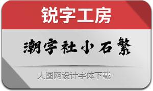 潮字社小石繁
