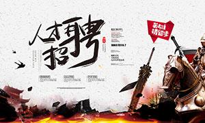 中国风人才招聘宣传海报设计PSD素材