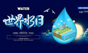 加强水资源保护宣传海报PSD素材