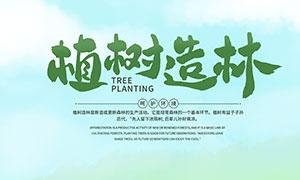 植树造林爱护环境公益海报PSD素材