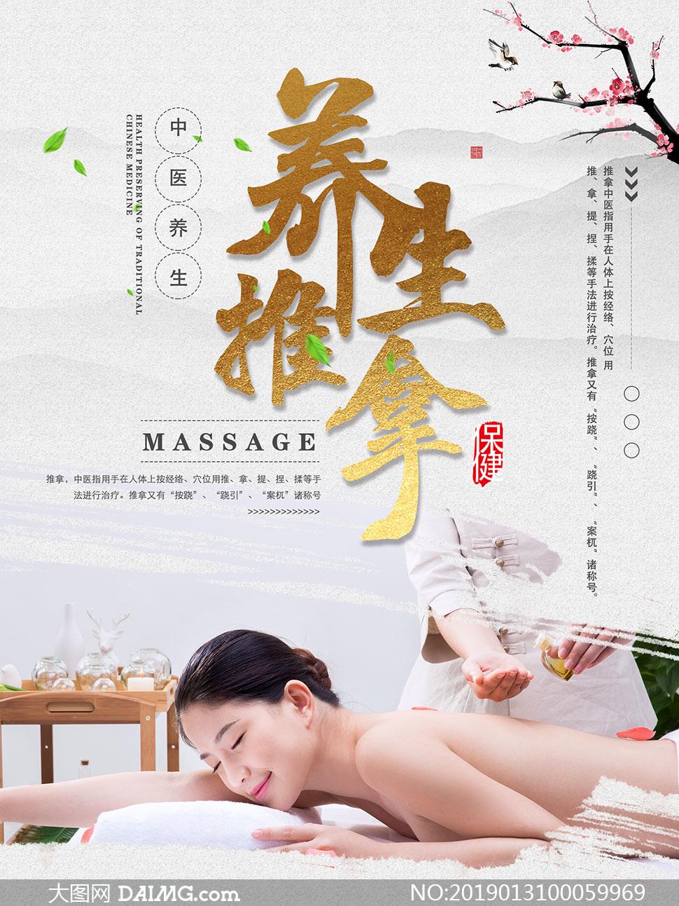 中医养生推拿宣传海报设计PSD素材