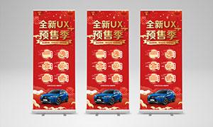 全新雷克萨斯UX新年活动易拉宝模板