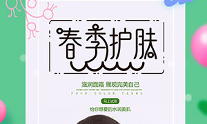 春季护肤品活动海报设计PSD源文件