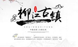 中国风柳江古镇宣传海报PSD源文件