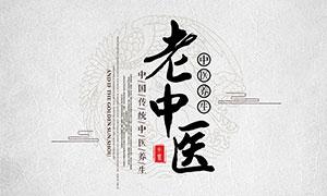 中国风传统中医宣传海报PSD源文件