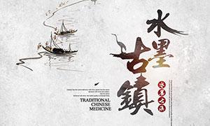 中国风水墨风格旅游海报PSD素材