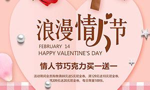 情人节送巧克力活动海报PSD素材