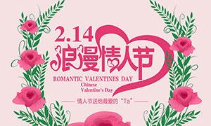 情人节花店活动海报设计PSD模板