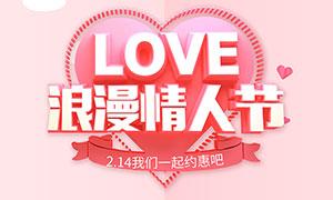 浪漫情人节满减活动海报PSD素材