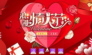 浪漫情人节活动海报设计模板PSD素材