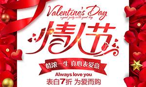 情人节为爱而购活动海报PSD源文件