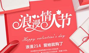 浪漫情人节购物促销海报PSD素材