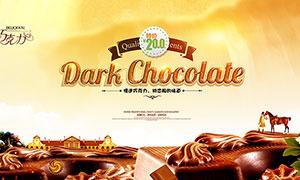 巧克力宣传海报设计PSD源文件