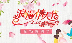淘宝浪漫情人节促销海报PSD素材