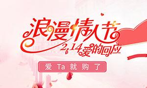 天猫浪漫情人节全屏海报设计PSD素材