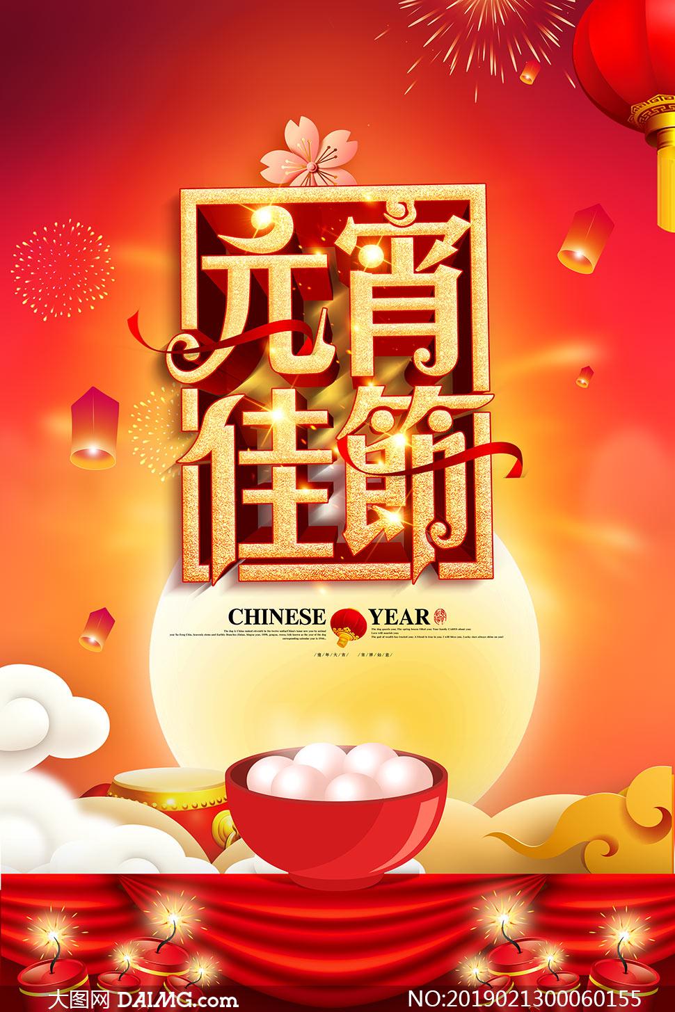 元宵节喜庆宣传海报设计psd素材 - 大图网素材daimg.图片