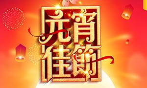 元宵节喜庆宣传海报设计PSD素材