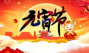 元宵节喜庆宣传海报设计PSD源文件