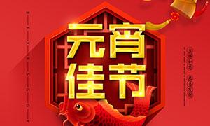 元宵节喜庆海报设计模板PSD素材