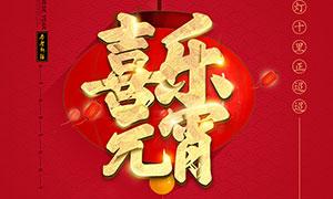 喜乐元宵节活动海报设计PSD素材