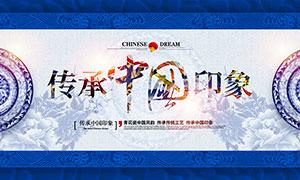 传承中国印象海报设计PSD源文件