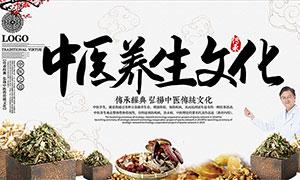 中国风中医养生文化海报设计PSD素材