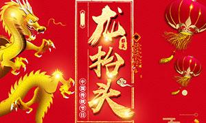 龙抬头喜庆新春海报设计PSD源文件