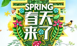 春季大促宣传海报设计PSD源文件