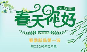 春季商场新品促销海报设计PSD模板