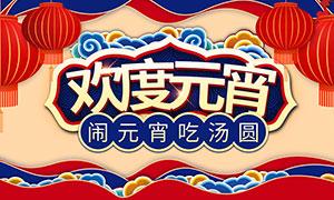 淘宝元宵节主题宣传海报设计PSD素材
