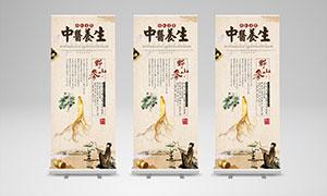 中医养生文化宣传展架设计PSD素材