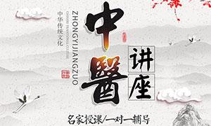 中国风中医讲座海报设计PSD素材