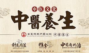 中医养生文化宣传海报PSD源文件