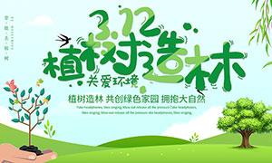312植树造林宣传海报PSD源文件