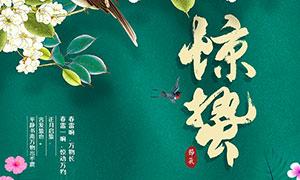 传统24节气惊蛰宣传海报PSD源文件