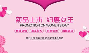 妇女节商场新品促销海报PSD素材