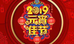 2019元宵佳节宣传海报PSD源文件