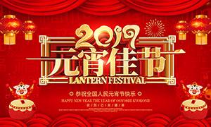2019元宵佳节海报设计PSD源文件
