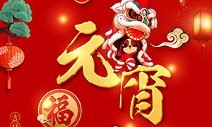 喜乐元宵节宣传海报设计PSD素材