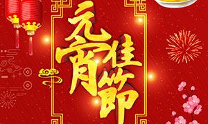 喜庆元宵节海报设计PSD源文件