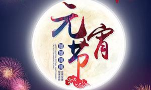 团团圆圆元宵节海报设计PSD素材